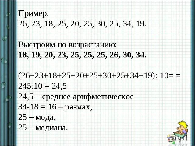 Пример. 26, 23, 18, 25, 20, 25, 30, 25, 34, 19. Выстроим по возрастанию: 18,...