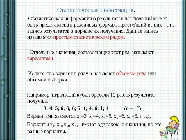 Статистическая информация. Статистическая информация о результатах наблюдений...