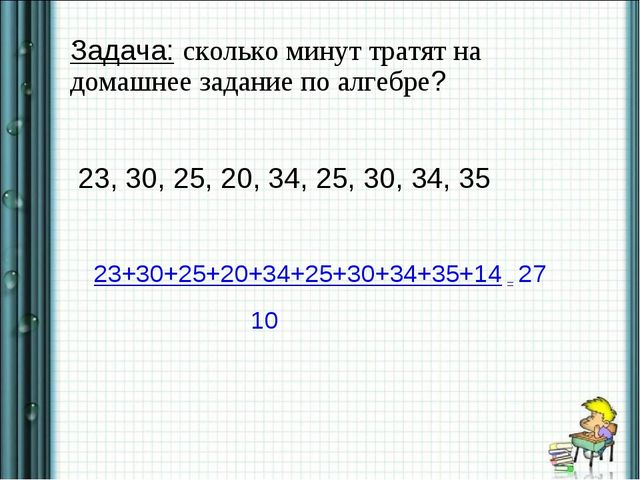 . Задача: сколько минут тратят на домашнее задание по алгебре? 23, 30, 25, 2...