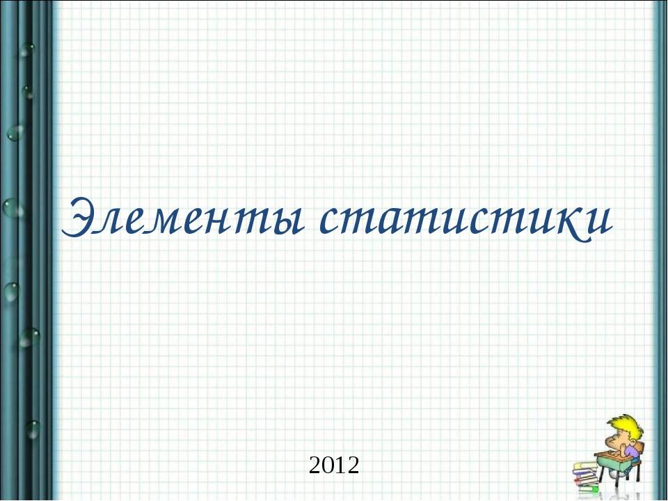 Элементы статистики 2012