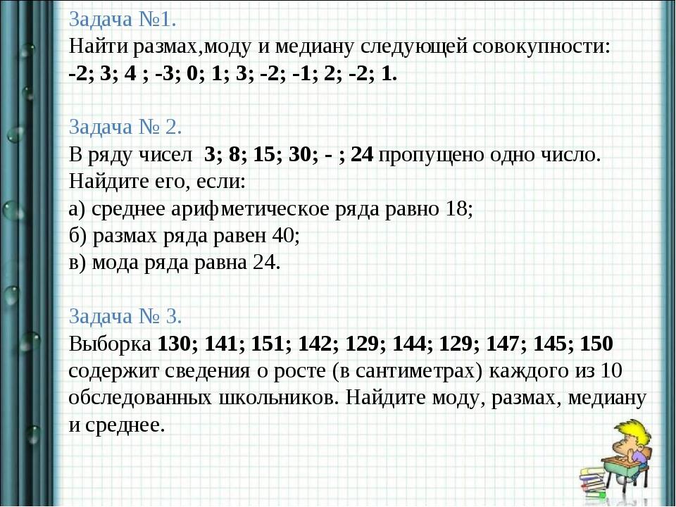 Задача №1. Найти размах,моду и медиану следующей совокупности: -2; 3; 4 ; -3;...