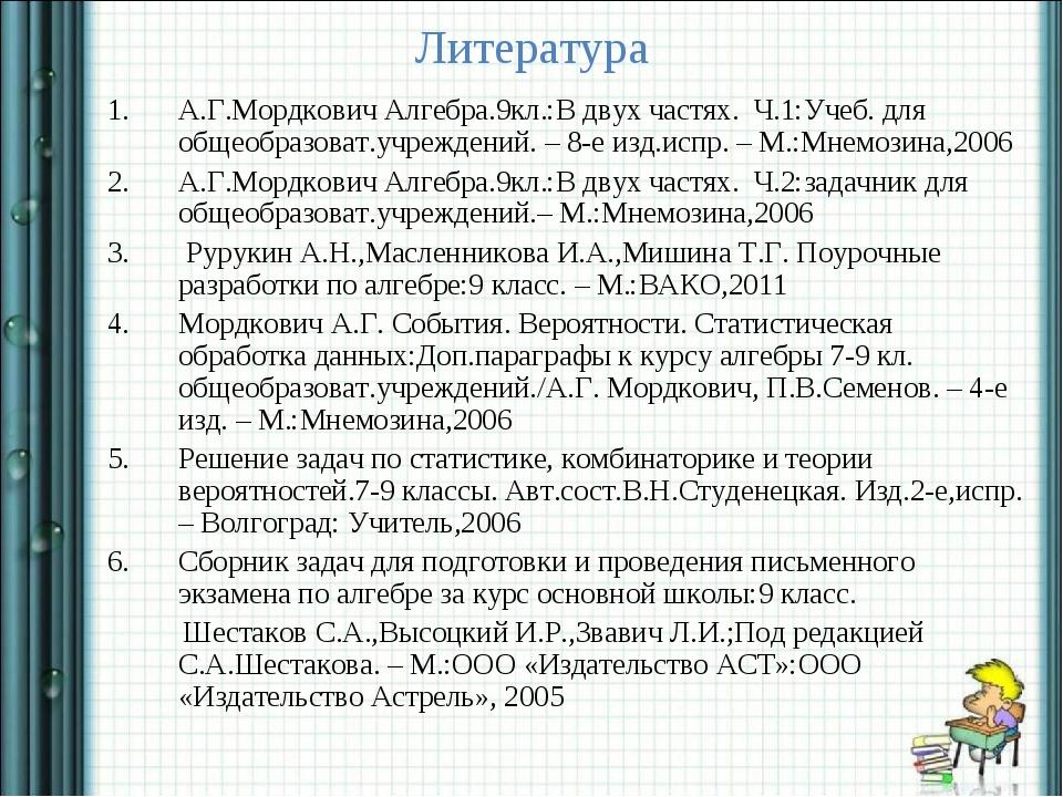 Литература А.Г.Мордкович Алгебра.9кл.:В двух частях. Ч.1:Учеб. для общеобразо...