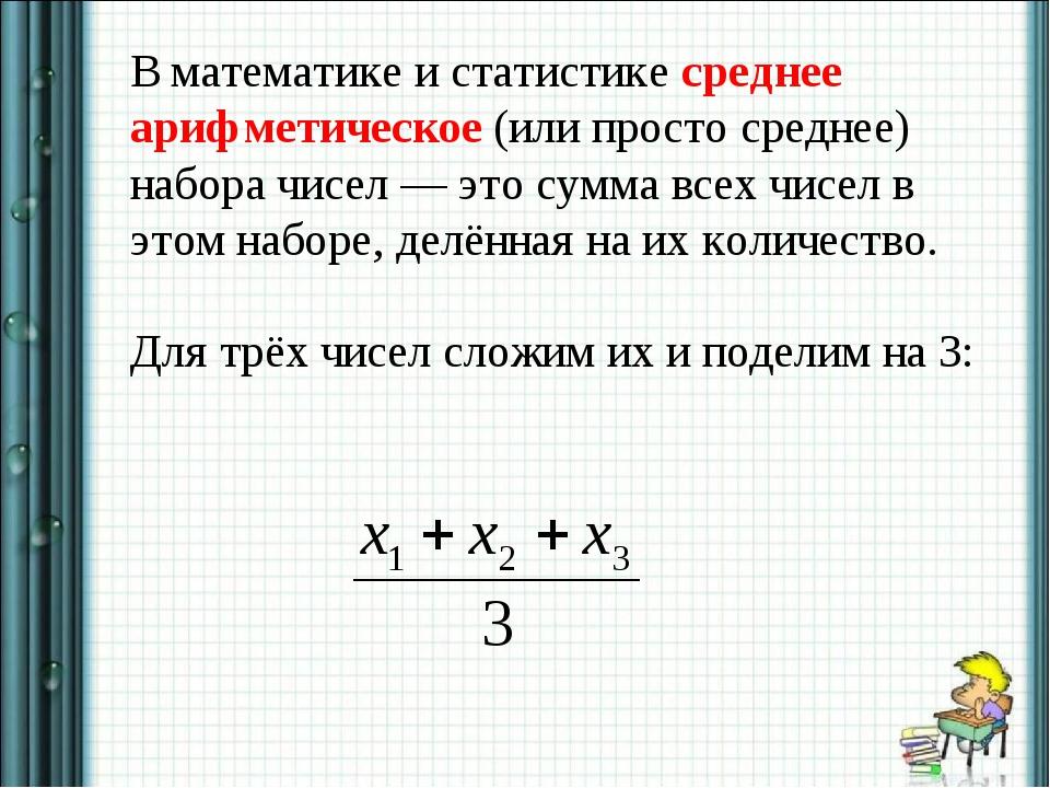 В математике и статистике среднее арифметическое (или просто среднее) набора...