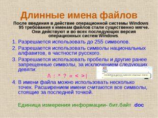 Длинные имена файлов После введения в действие операционной системы Windows 9