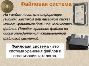 Файловая система На каждом носителе информации (гибком, жестком или лазерном
