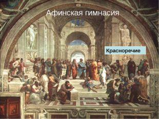 Афинская гимнасия Красноречие