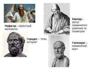 Пифагор – известный математик Евклид – автор знаменитого учебника по геометри