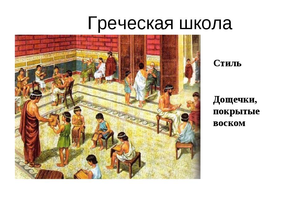 Греческая школа Стиль Дощечки, покрытые воском