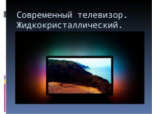 Современный телевизор. Жидкокристаллический.