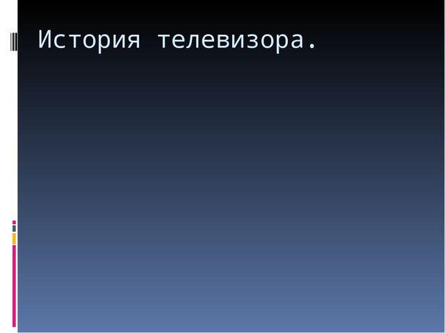 История телевизора.