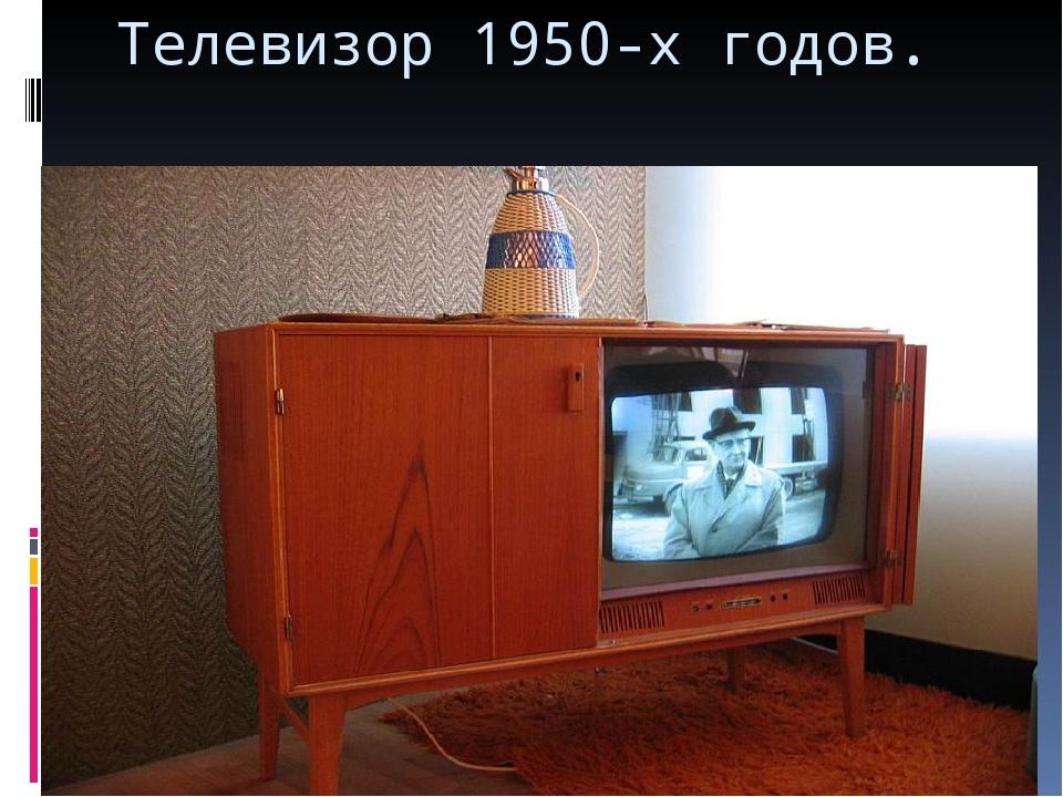 Телевизор 1950-х годов.
