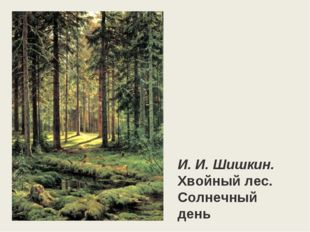 И. И. Шишкин. Хвойный лес. Солнечный день