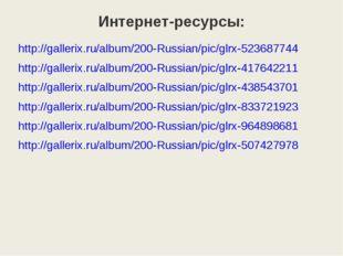 Интернет-ресурсы: http://gallerix.ru/album/200-Russian/pic/glrx-523687744 htt