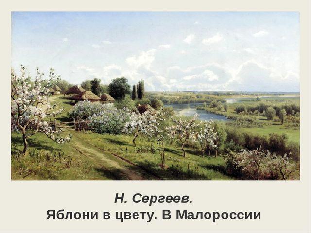 Н. Сергеев. Яблони в цвету. В Малороссии