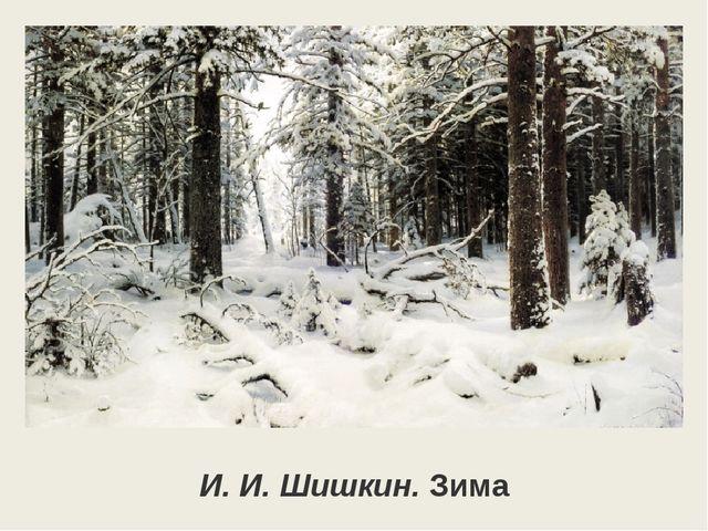И. И. Шишкин. Зима