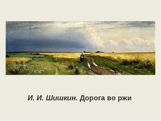 И. И. Шишкин. Дорога во ржи