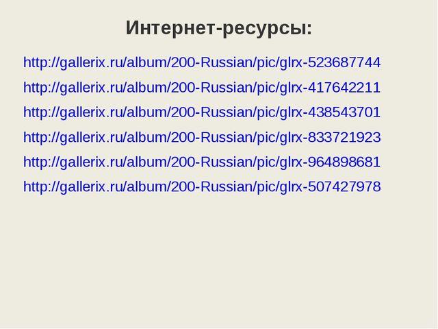 Интернет-ресурсы: http://gallerix.ru/album/200-Russian/pic/glrx-523687744 htt...
