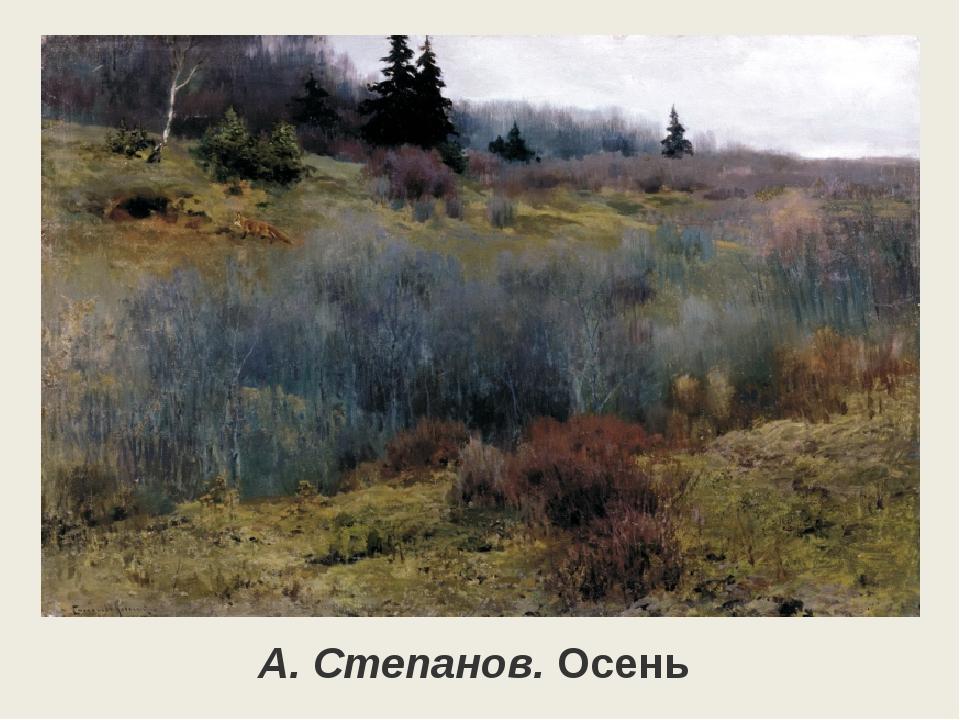 А. Степанов. Осень