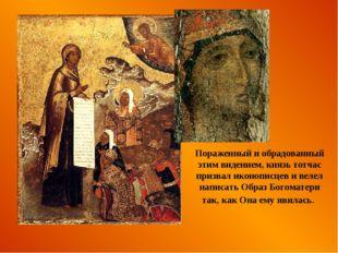 Пораженный и обрадованный этим видением, князь тотчас призвал иконописцев и в