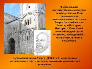 Боголюбский замок Андрея (1158–1165) - единственная сохранившаяся (пусть част