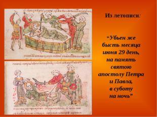 """""""Убьенже бысть месяца июня 29день, напамять святою апостолу Петра и Павла,"""