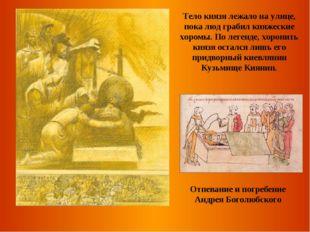 Отпевание и погребение Андрея Боголюбского Тело князя лежало на улице, пока л