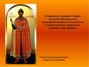 Святой Благоверный Князь Андрей Боголюбский. В церковную традицию Андрей Бог