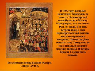 В 1395 году, во время нашествия Тамерлана, ее вместе с Владимирской иконой ув