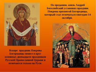 По преданию, князь Андрей Боголюбский установил праздник Покрова пресвятой Бо