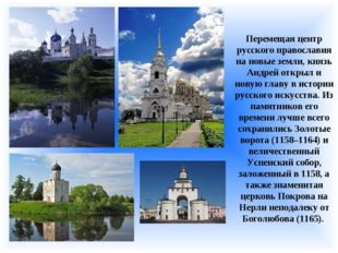 Перемещая центр русского православия на новые земли, князь Андрей открыл и но