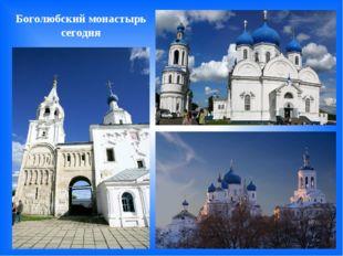 Боголюбский монастырь сегодня