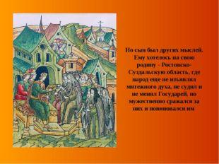 Но сын был других мыслей. Ему хотелось на свою родину - Ростовско-Суздальскую