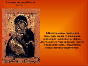 В Вышгородском девическом монастыре стояла чудная икона, написанная Евангелис
