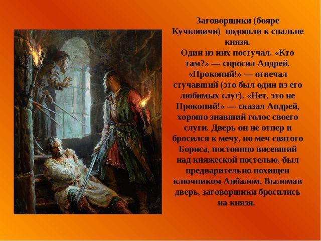Заговорщики (бояре Кучковичи) подошли к спальне князя. Один из них постучал....
