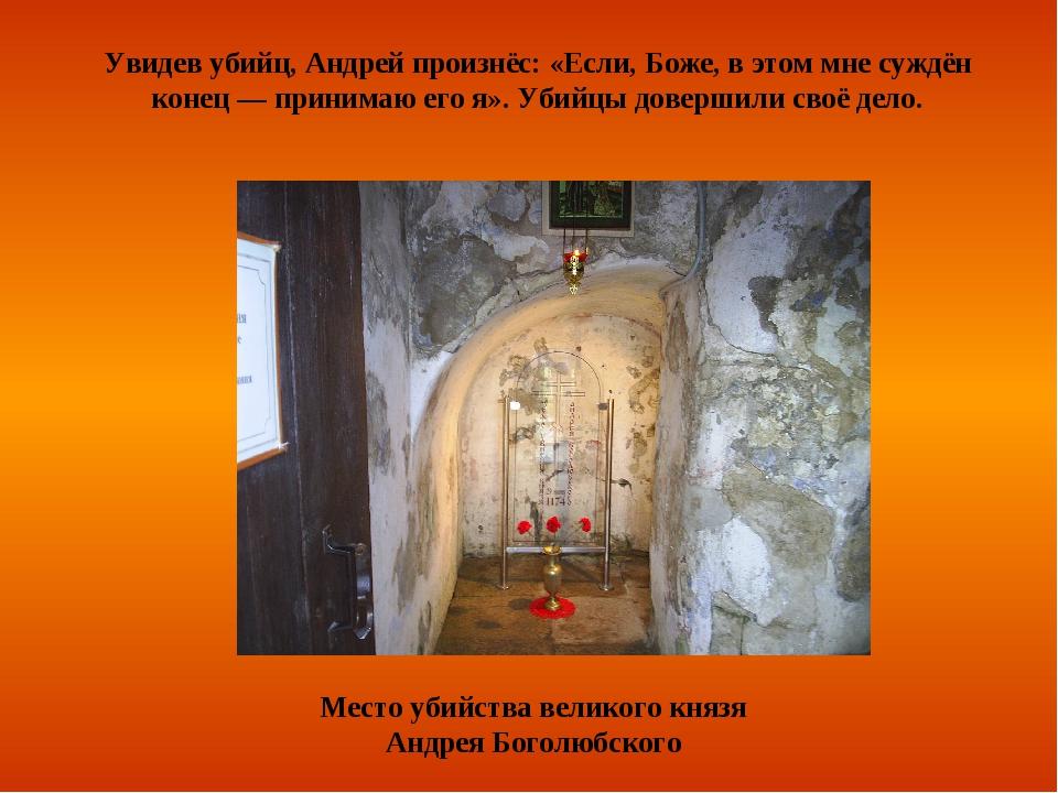Место убийства великого князя Андрея Боголюбского Увидев убийц, Андрей произ...