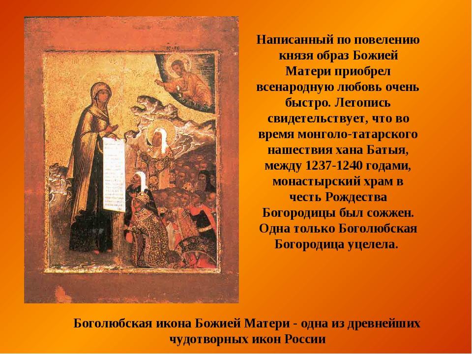 Боголюбская икона Божией Матери - одна из древнейших чудотворных икон России...
