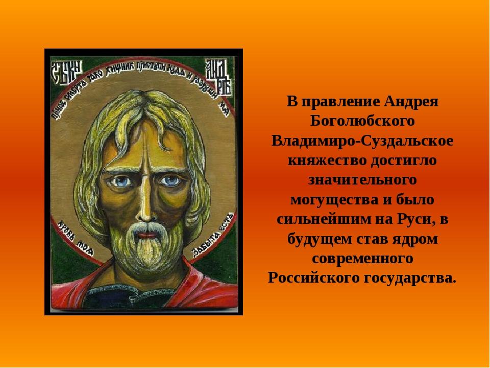 В правление Андрея Боголюбского Владимиро-Суздальское княжество достигло знач...