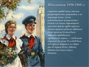 Строгость нравов эпохи Сталина распространялась, разумеется, и на школьную ж