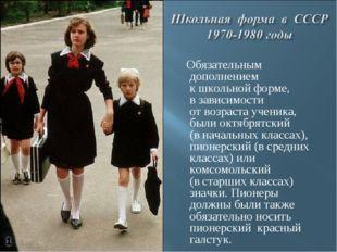 Обязательным дополнением кшкольной форме, взависимости отвозраста ученика