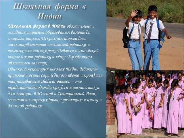 Школьная форма в Индии обязательна с младших ступеней образования вплоть до с...