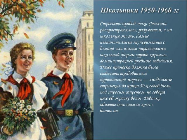 Строгость нравов эпохи Сталина распространялась, разумеется, и на школьную ж...