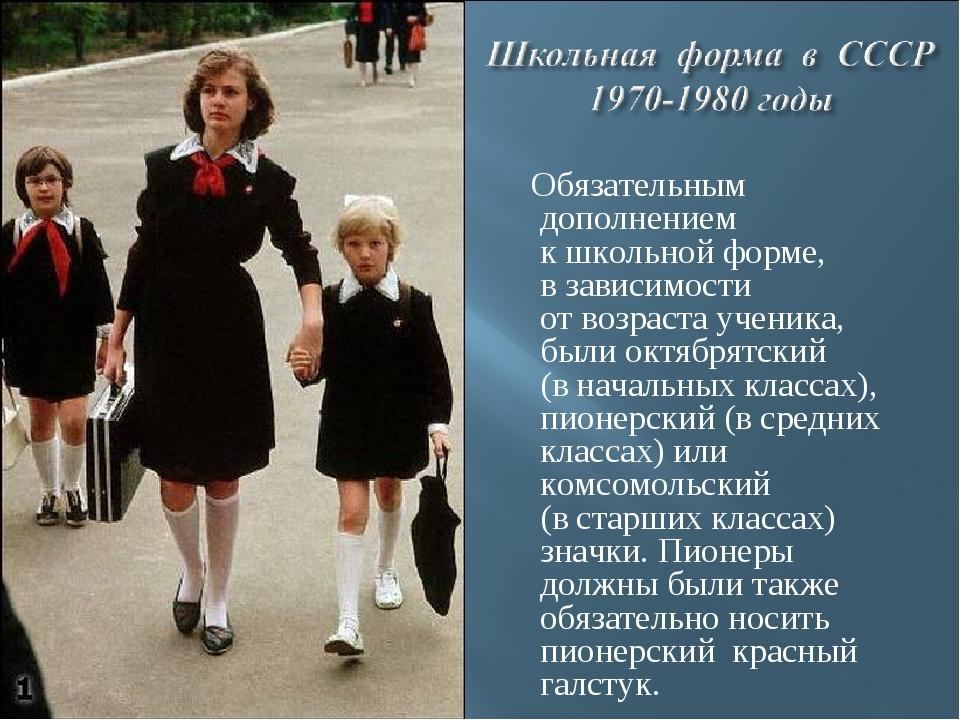 Обязательным дополнением кшкольной форме, взависимости отвозраста ученика...