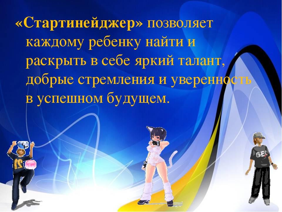 «Стартинейджер» позволяет каждому ребенку найти и раскрыть в себе яркий талан...