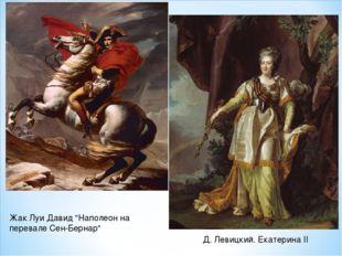 """Д. Левицкий. Екатерина II Жак Луи Давид """"Наполеон на перевале Сен-Бернар"""""""