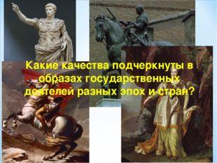 Какие качества подчеркнуты в образах государственных деятелей разных эпох и