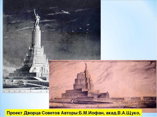Проект Дворца Советов Авторы:Б.М.Иофан, акад.В.А.Щуко,