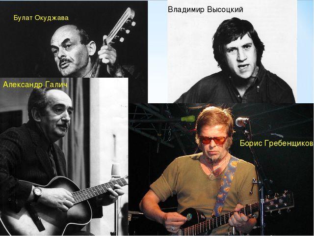 Булат Окуджава Александр Галич Владимир Высоцкий Борис Гребенщиков