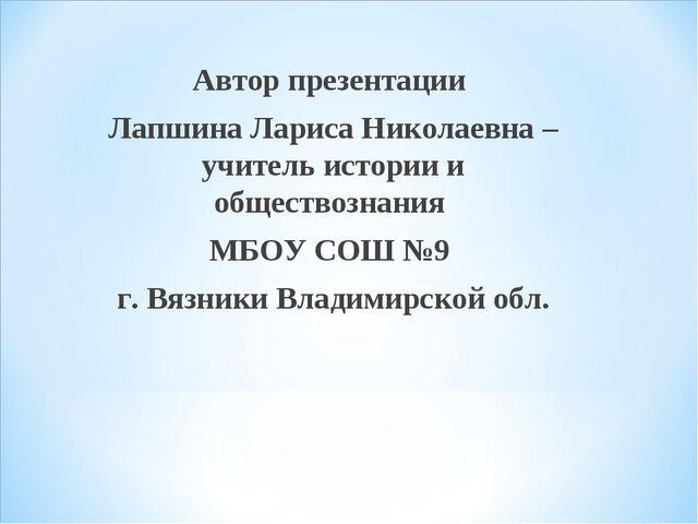 Автор презентации Лапшина Лариса Николаевна – учитель истории и обществознани...