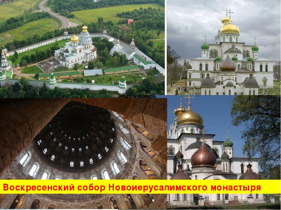 Воскресенский собор Новоиерусалимского монастыря