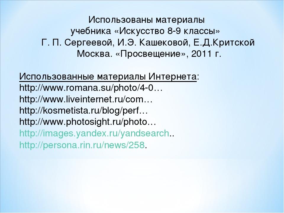 Использованы материалы учебника «Искусство 8-9 классы» Г. П. Сергеевой, И.Э....